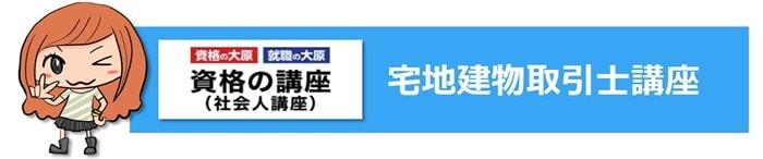 大原の社労士通信講座公式サイト