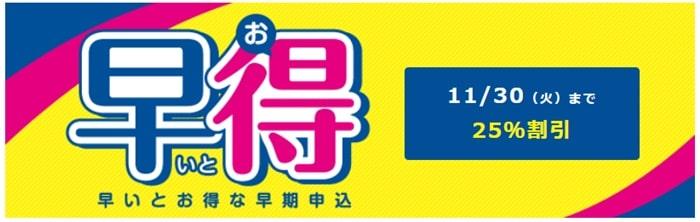 LEC(東京リーガルマインド)の宅建講座の割引・キャンペーン情報