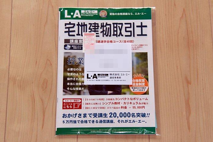L・A(エルエー)の宅建通信講座の資料請求