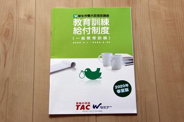 TACの宅建講座の教育訓練給付制度