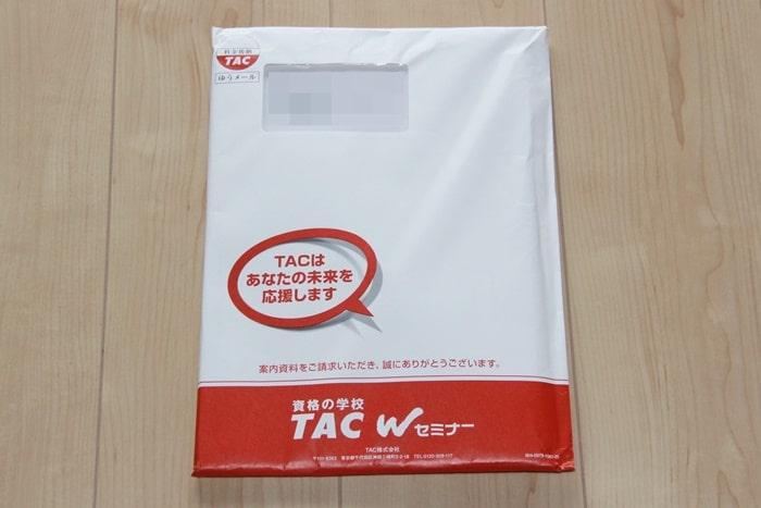 TACの宅建講座の資料が届きました