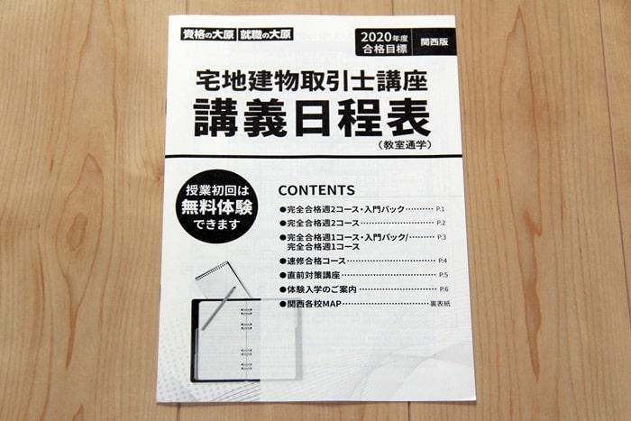 大原の宅建講座の日程表の表紙