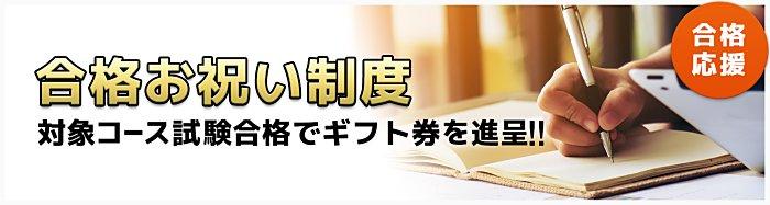 スタディング(STUDYing)は、宅建試験合格でお祝い金が貰える