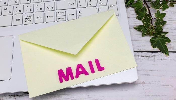 メールマガジン登録割引情報をゲットせよ