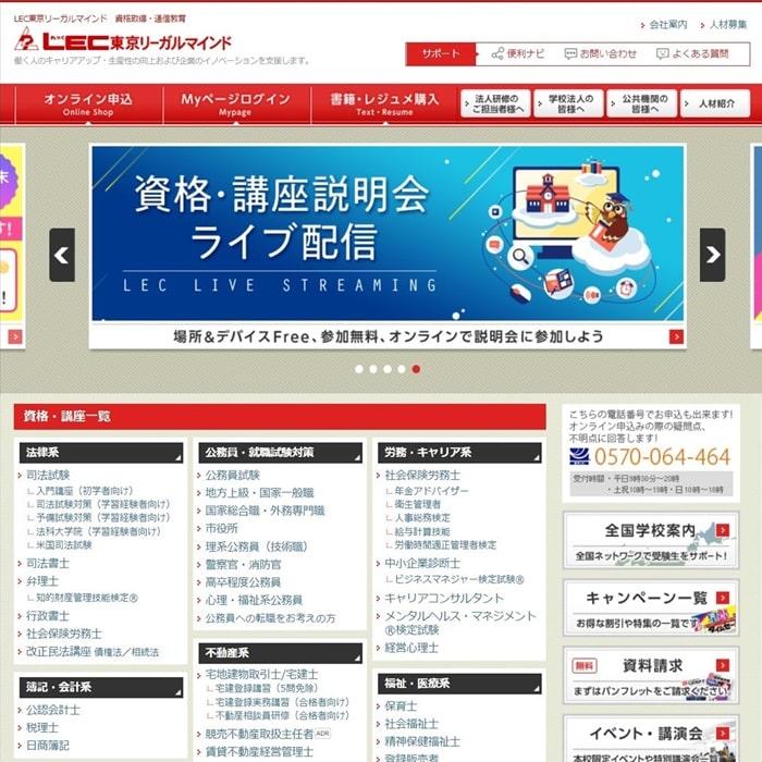 LEC(東京リーガルマインド)の宅建士講座