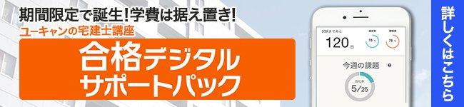 ユーキャンの宅建通信講座のキャンペーン情報